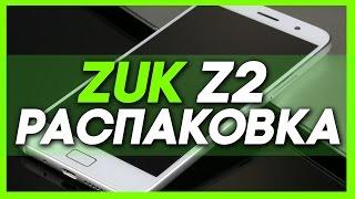 РАСПАКОВКА ZUK Z2 - СВОЕОБРАЗНЫЙ ТЕЛЕФОНЧИК
