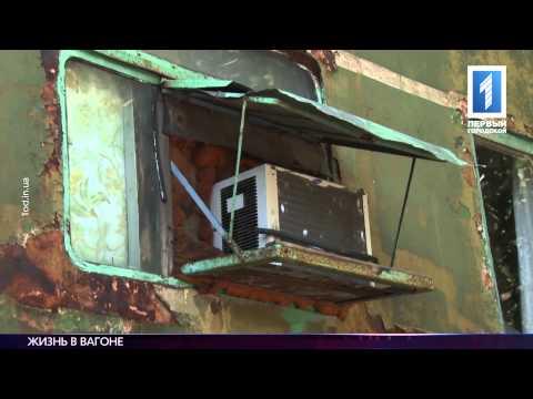 На станции Усатово люди 30 лет живут в вагонах