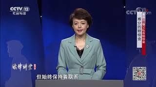 《法律讲堂(生活版)》 20200429 难分的赔偿金| CCTV社会与法