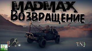 Mad Max Возвращаем Багги и Собаку. e4