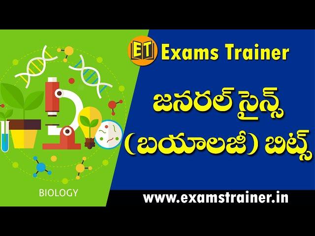 Most Imp Biology Bits In Telugu జనరల్ సైన్స్ బయాలజీ APPSC, TSPSC,SI,Group exams,Panchayat Secretary