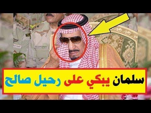 خبر عاجل : شاهد ملك السعودية سلمان يبكي مثأثرا بوفاة رئيس اليمن صالح وهذا ما قاله عن الحوثيين ؟؟