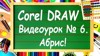 Corel DRAW. Урок №6. Абрис или обводка в Corel DRAW?