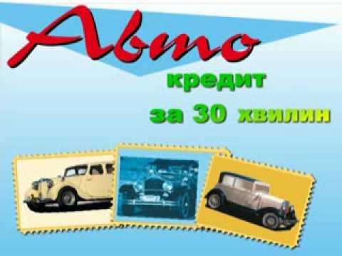 Кредит на автомобиль приватбанк украина