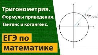 Тангенс и котангенс на тригонометрической окружности. Формулы приведения.