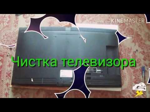 видео: Чистка телевизора
