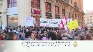 مظاهرة في بيروت للمطالبة بحل أزمة النفايات