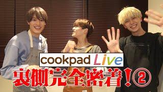 ONE N' ONLY TV#26/cookpad Live - ワンエンキッチンバトル -(4/16配信) 裏側完全密着!②