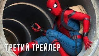 Человек-Паук: Возвращение домой - трейлер 3 на русском + сцена после титров [по версии блогеров]