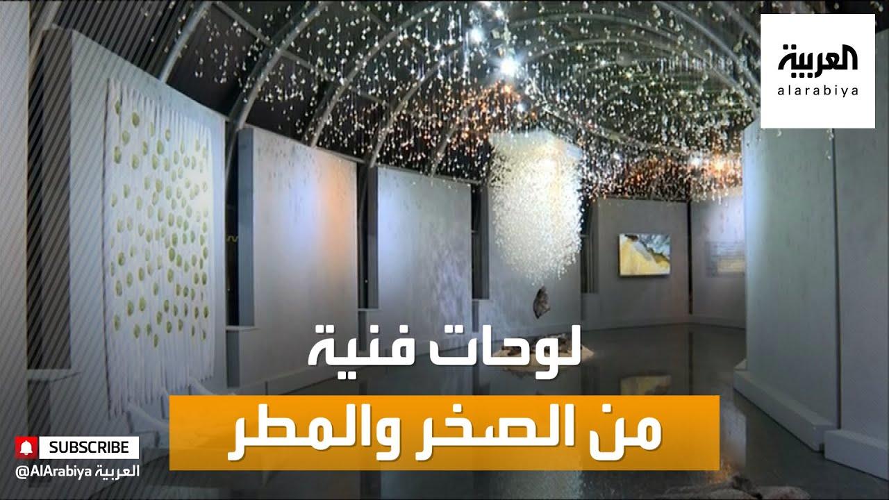 صباح العربية | معرض -وقـر- لوحات من الصخر والمطر