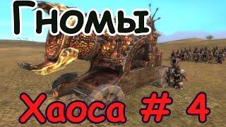 Call of Warhammer 1,6 Гномы Хаоса. 4. На демонов