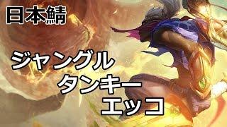 【LOL日本鯖】Jungle Tanky Ekkoで大活躍!!?? -  リーグ・オブ・レジェンド