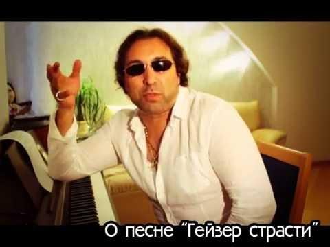 ГЕЙЗЕР СТРАСТИ ЯН МАРТИ СКАЧАТЬ БЕСПЛАТНО