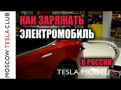 Как заряжать электромобиль Тесла в России - зарядные станции Tesla Model S