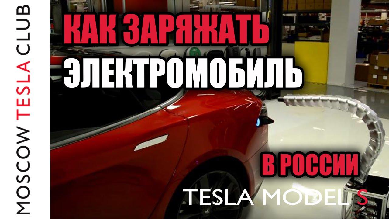 Tesla Model S: цена, технические характеристики, фото.