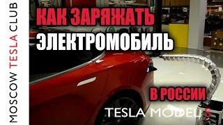Как заряжать электромобиль Тесла в России - зарядные станции Tesla Model S(http://Moscowteslaclub.ru Автомобили Tesla без очереди! Мы продаем автомобили Tesla, у нас всегда есть в наличии как новые,..., 2015-11-26T12:31:28.000Z)