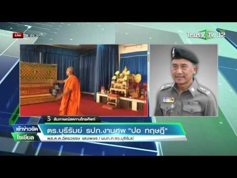 """ตร.บุรีรัมย์ เตรียมพร้อมงานศพ """"ปอ ทฤษฎี""""   19-01-59   เช้าข่าวชัดโซเชียล   ThairathTV"""