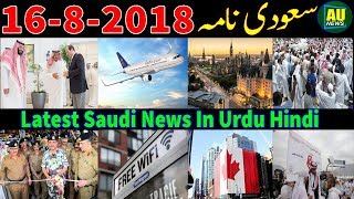 16-8-2018 News | Saudi Arabia Latest News Today Live Urdu Hindi | Hajj 2018 | Arab Urdu News