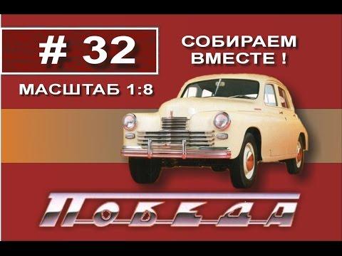 видео: Сборка модели Победа М20 1:8 Деагостини - 32 выпуск из 100