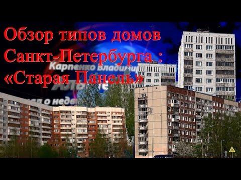 Старая панель | Обзор типов домов Санкт-Петербурга | Переезжающим в Санкт-Петербург.