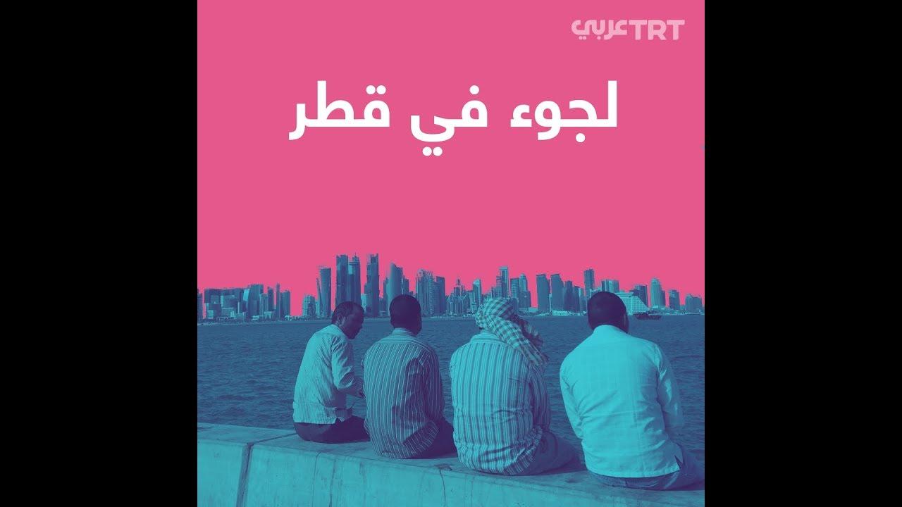 قطر تحدد شروط اللجوء السياسي فيها
