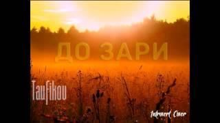 Taufikov До Зари Cover IntroVert RL 9MM