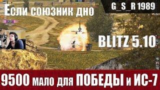 Wot Blitz - Набил ВЕСЬ урон и проиграл. Удивительный Т110Е4 - World Of Tanks Blitz Wotb