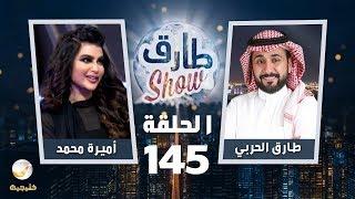 برنامج طارق شو الحلقة 145 - ضيف الحلقة أميرة محمد