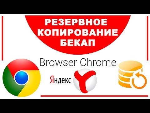 Бекап закладок паролей и приложений в браузере Google Chrome