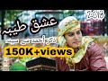 Qari Irfan Khan Qasmi | Ishq-e-Taiba | Zikre Ahmed Se Seenah | Official Video