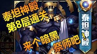 圣斗士星矢 - 泰坦神殿第8层通关