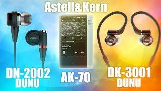 Dunu DN-2002, Dunu DK-3001 - Обзор и сравнение на Astell & Kern AK70