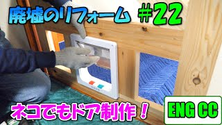 Abandoned room DIY project #22  Installing the sliding door for cats; Anywhere cat door! 【Eng CC】