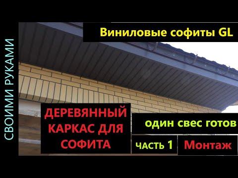 Подшивка свесов кровли софитами ч.1