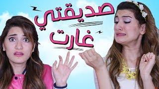 مسلسل هيلا و عصام  12 - صديقتي غارت | Hayla & Issam Ep 12 - My Friend Got Jealous