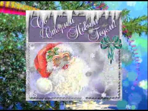 Песня Старый Новый Год - Видео приколы ржачные до слез