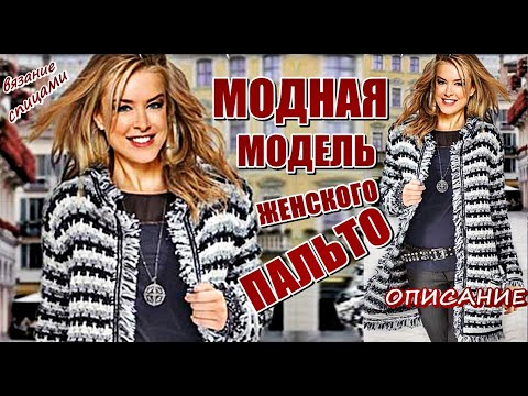 Вяжем пальто спицами для женщин со схемами и описанием моделей