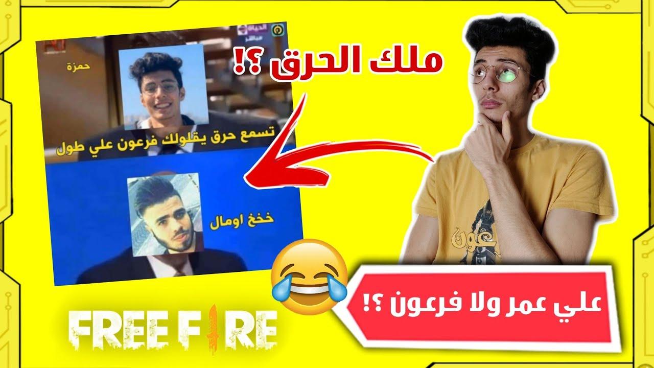 علي عمر ولا فرعون ملك الحرق ؟!   ميمز فري فاير