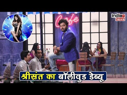 Sreesanth's Bollywood Debue With Cabret   श्रीसंत करेंगे बॉलीवुड में डेब्यू !!