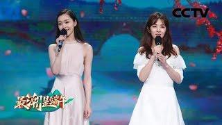 [最潮是端午]歌曲《离骚》 演唱:宋轶 王晓晨 表演:曾明| CCTV综艺