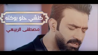 مصطفى الربيعي - كلشي حلو بوكته |2018