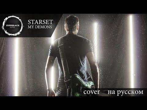 Starset - My