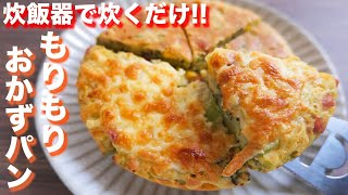 Side dish bread   kattyanneru / Katchanneru's recipe transcription
