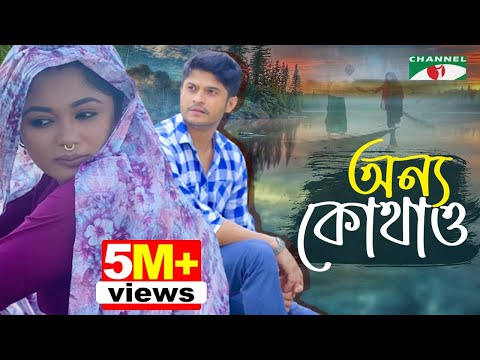 Onno Kothaw   অন্য কোথাও   Bangla Natok 2017   Directed By Salauddin Lavlu   Channel I TV