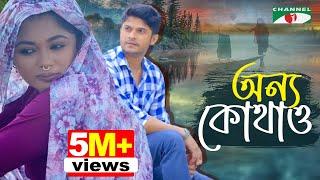 Onno Kothaw | অন্য কোথাও | Bangla Natok 2017 | Directed by Salauddin Lavlu | Channel i TV