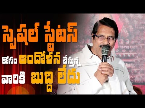 Ashwini Dutt shocking comments on AP Special Status supporters || #Apdemandsspecialstatus ||