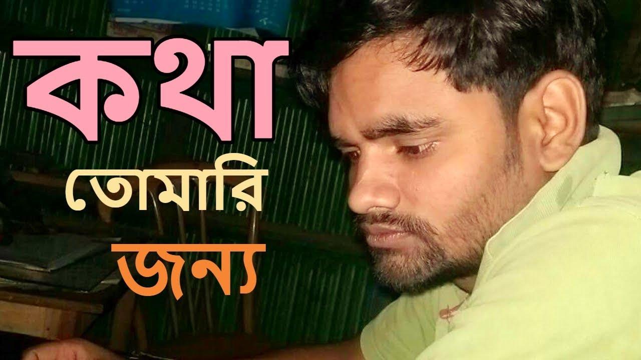 কথা তোমারি জন্য শুধু এই নীরবতা | Kumar Bishwajit | Bangla New Song 2019 | New Experience Video