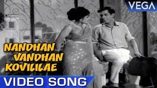 Nandhan Vandhan Kovililae Video Song    Ninaivil Nindraval Movie Video Song