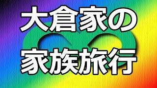 大倉忠義が語る大倉家の家族旅行!【関ジャニ∞】 関ジャニ☆チャンネル ...