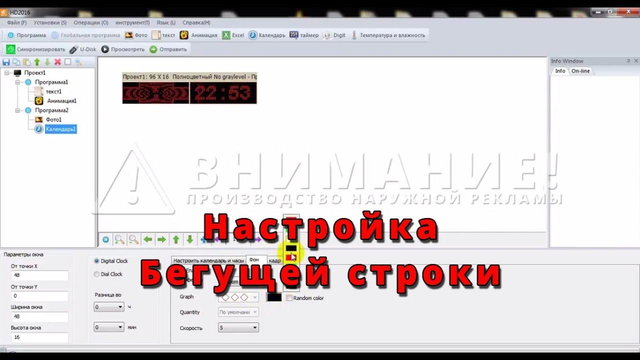 программудля наоро текста на бегущей строке